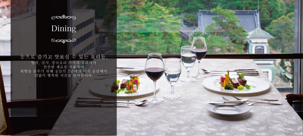 02_dining_main_en