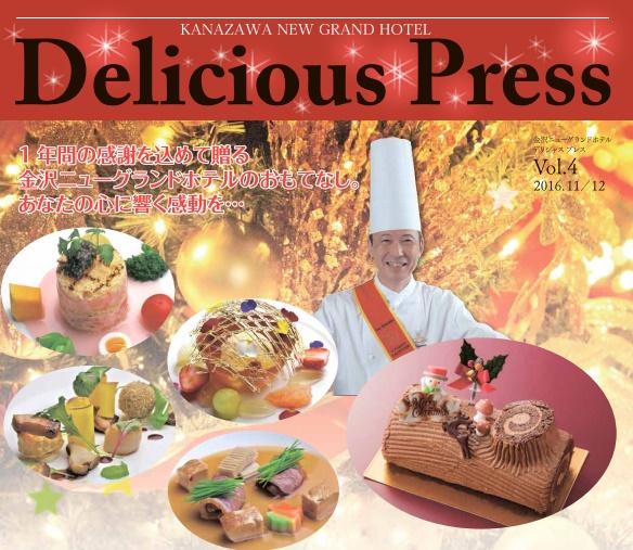 delicious-press-%e8%a1%a8%e7%b4%99