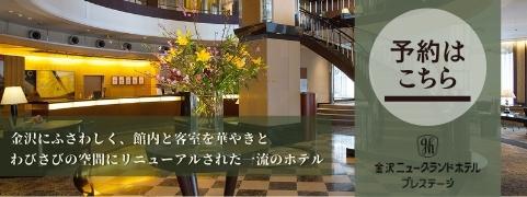 金沢ニューグランド プレステージ予約