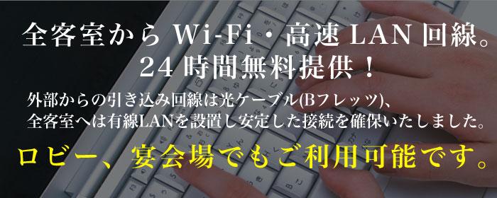 全客室から高速インターネット接続。
