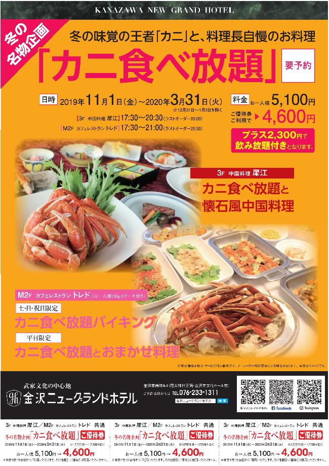 福井市 中華 食べ放題